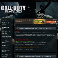 Call of Duty Black Ops  完全攻略ガイド